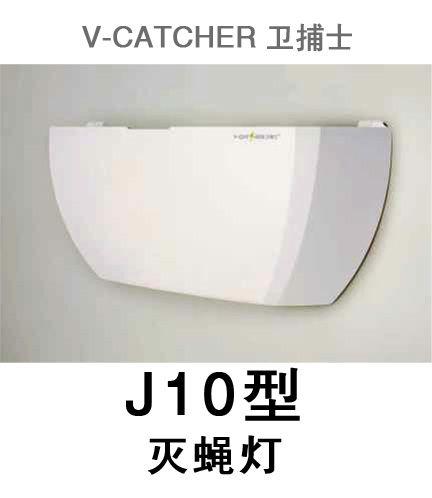 卫捕士 J10 粘捕式灭蝇灯